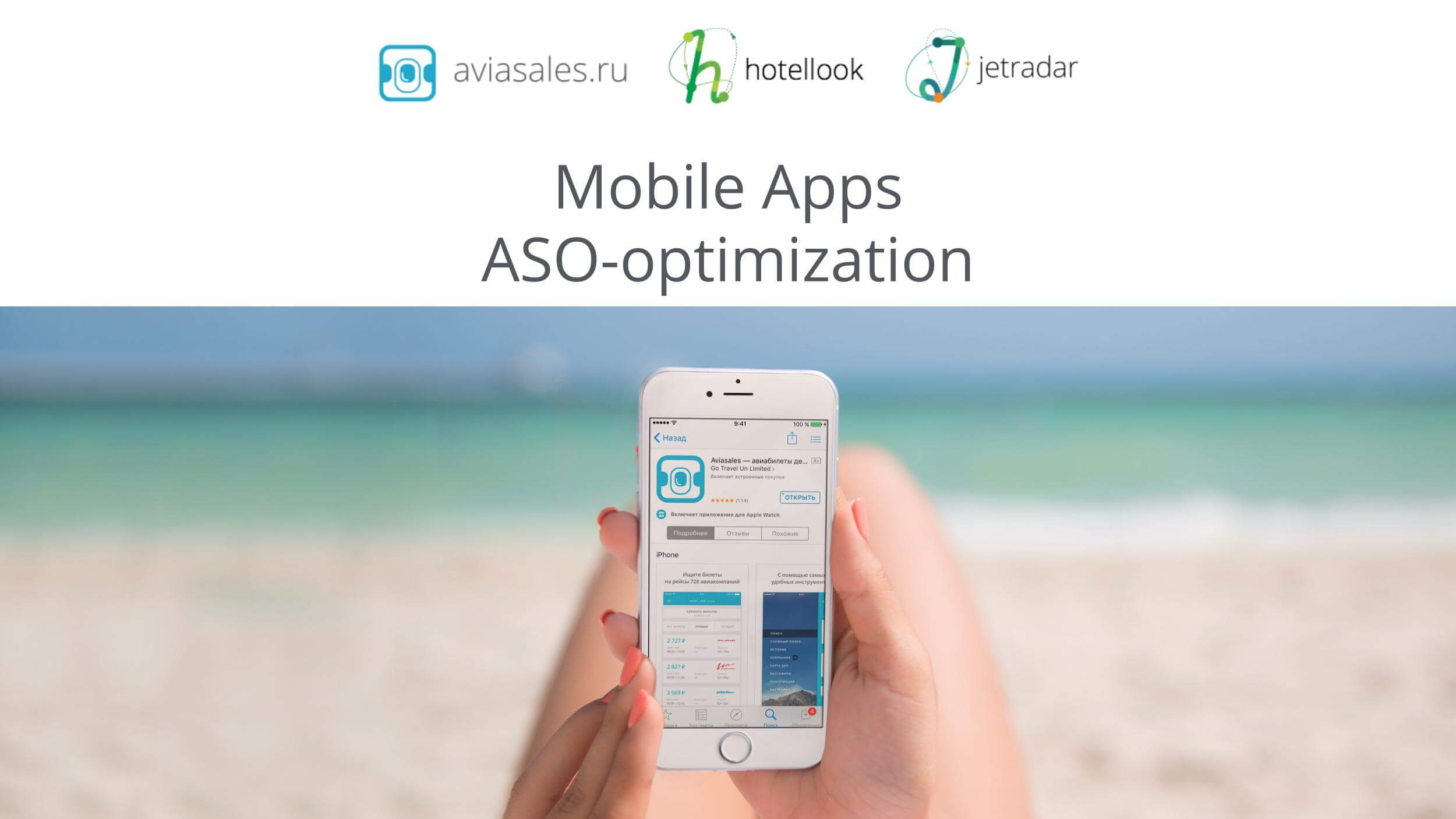 aso-optimization