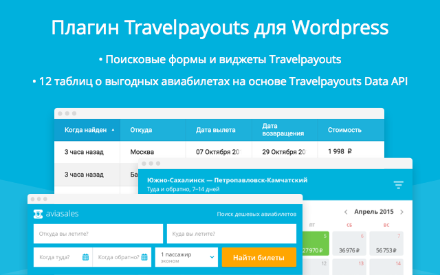 Мощный плагин для WordPress теперь бесплатен!