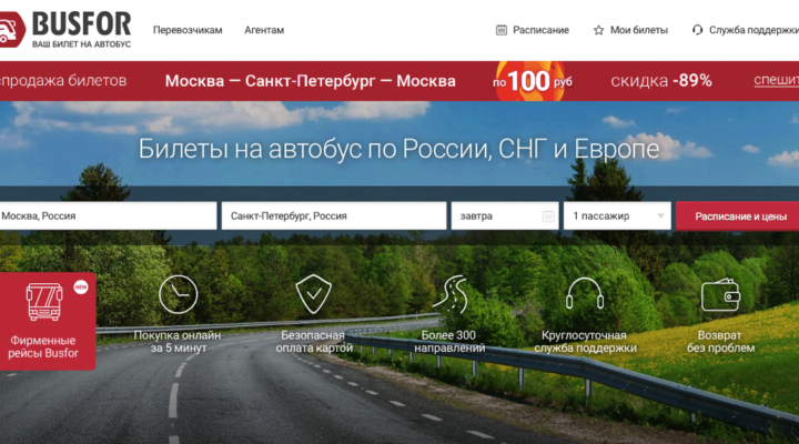 busfor-online-service