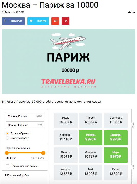 travelbelka-tp-plugin