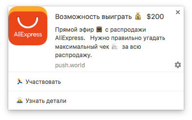 aliexpress-push