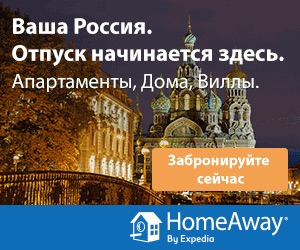 homeaway-banner-russia