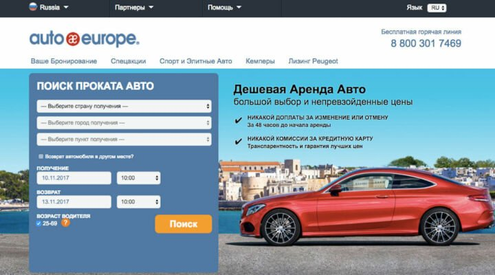 autoeurope-offer