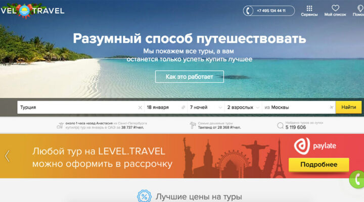 level-travel-january-tours