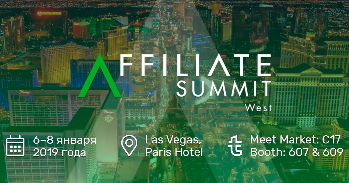 Travelpayouts едет на Affiliate Summit West 2019 в Лас-Вегас