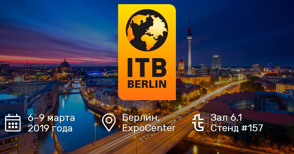 Travelpayouts едет на ITB 2019 в Берлин