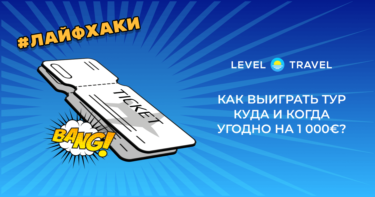 Спецпроект Travelpayouts affiliateman как выиграть приз от level travel