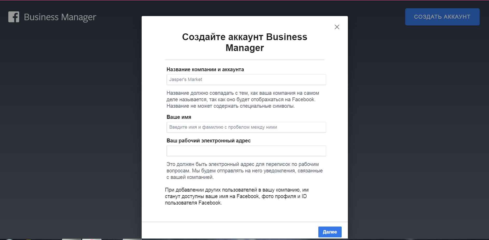 business manager начало работы