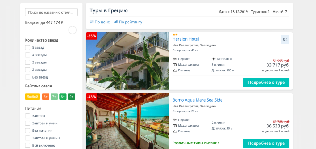 CheapForTrip Реализация каталога туров с помощью API Level.travel