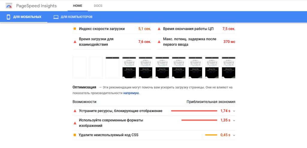 Функция раскадровки в PageSpeed